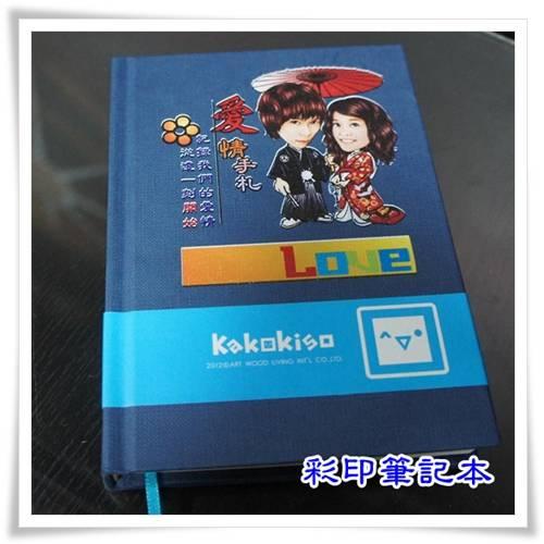 個性化筆記本